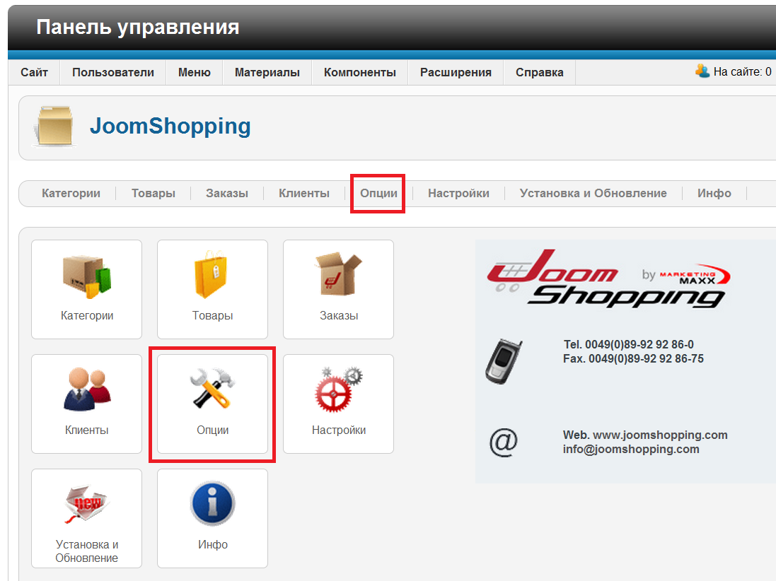 joomshopping - screen 1