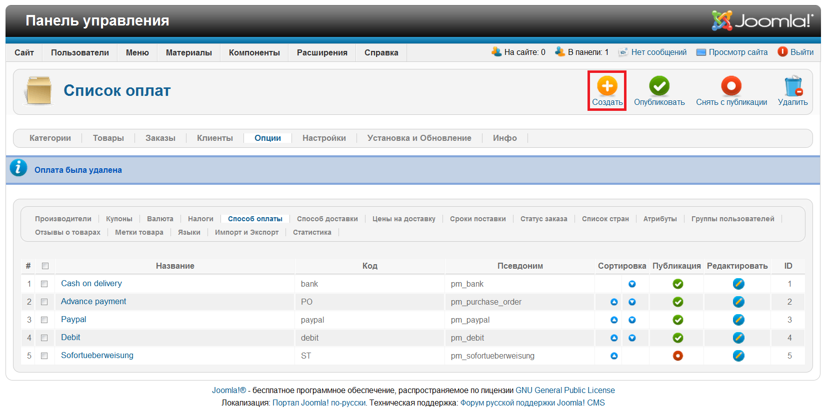 joomshopping - screen 3